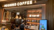 HOSHINO-COFFEE